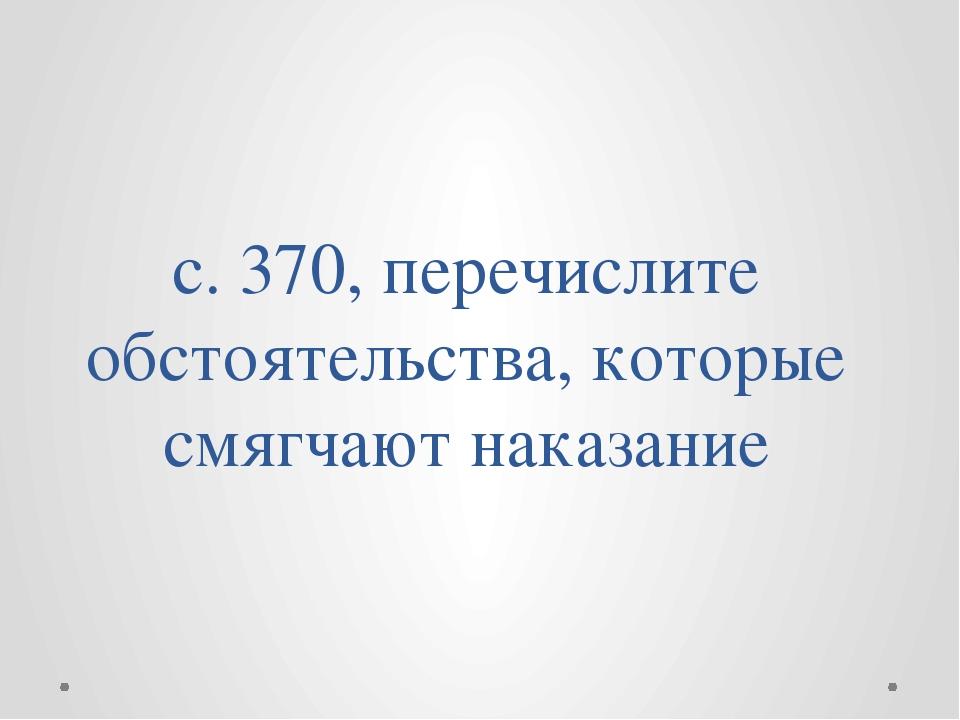 с. 370, перечислите обстоятельства, которые смягчают наказание