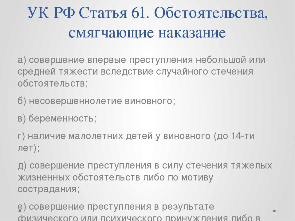 УК РФ Статья 61. Обстоятельства, смягчающие наказание а) совершение впервые п...
