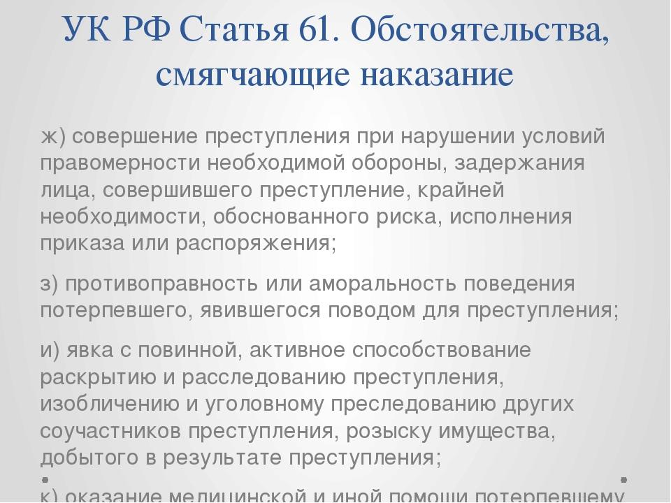 УК РФ Статья 61. Обстоятельства, смягчающие наказание ж) совершение преступле...