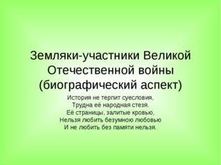 Земляки-участники Великой Отечественной войны (биографический аспект) История