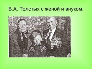 В.А. Толстых с женой и внуком.