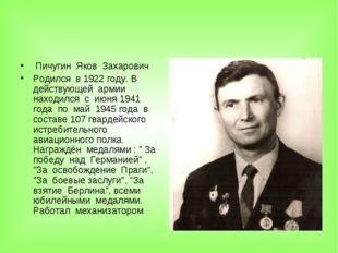 Пичугин Яков Захарович Родился в 1922 году. В действующей армии находился с