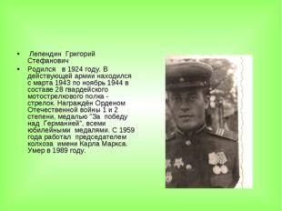Лепендин Григорий Стефанович Родился в 1924 году. В действующей армии находи