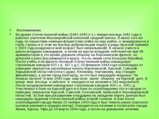 Воспоминания. Во время Отечественной войны (1941-1945 гг.) с января месяца 1