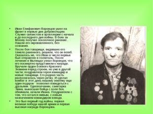 Иван Епифанович Воронцов ушел на фронт в первые дни добровольцем. Служил связ