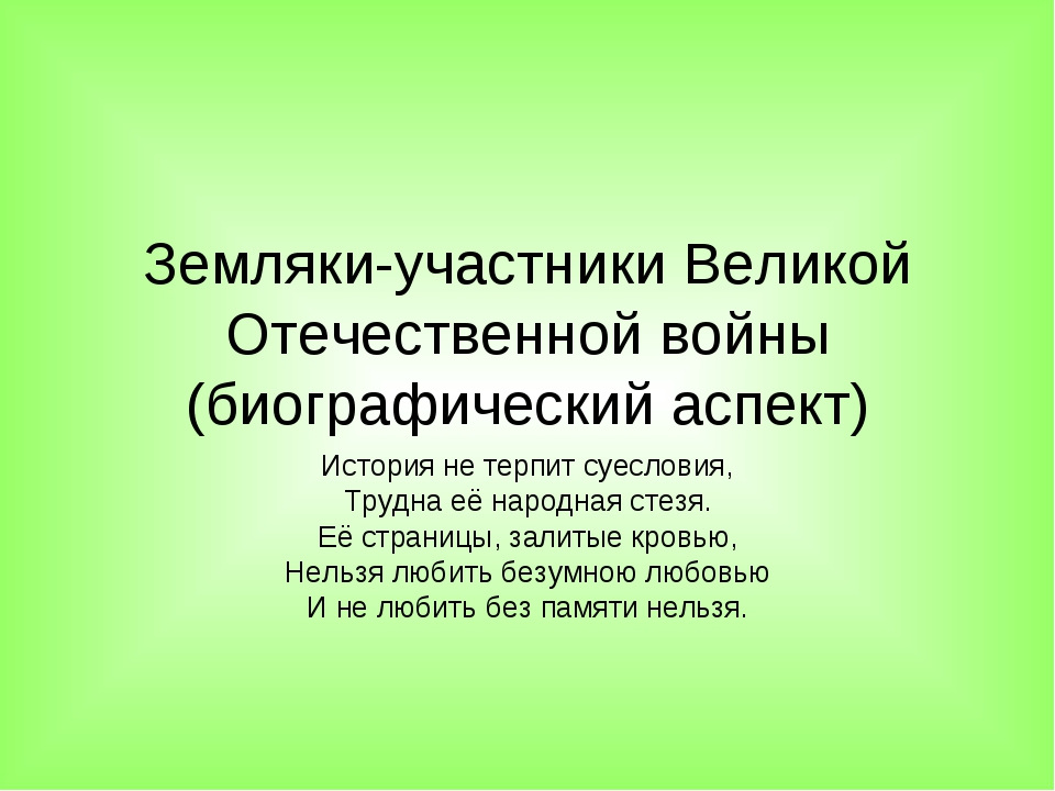 Земляки-участники Великой Отечественной войны (биографический аспект) История...