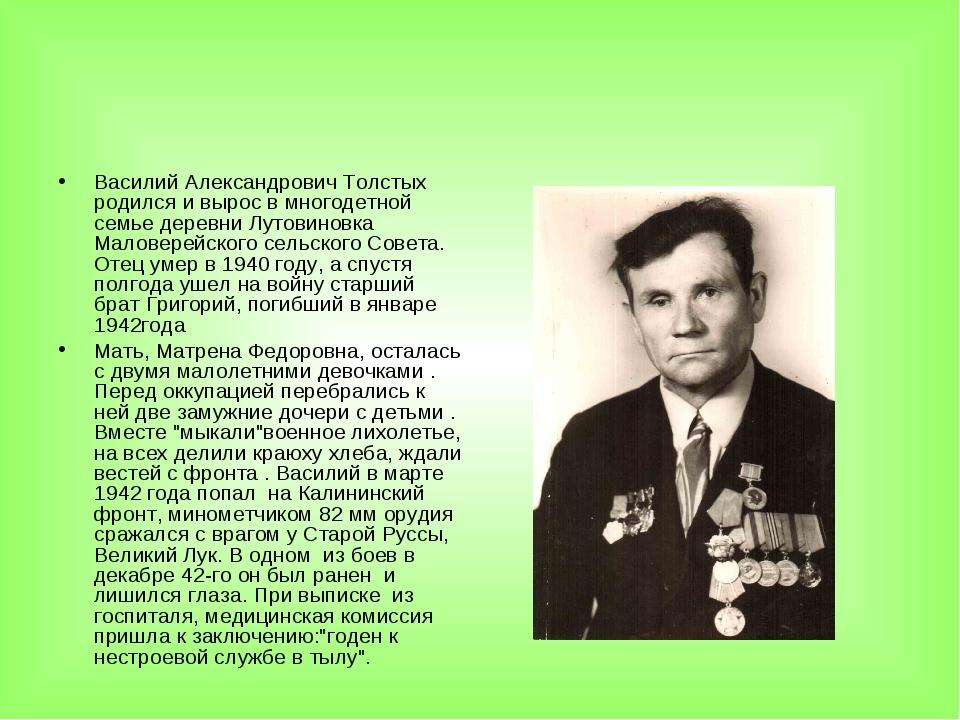 Василий Александрович Толстых родился и вырос в многодетной семье деревни Лут...