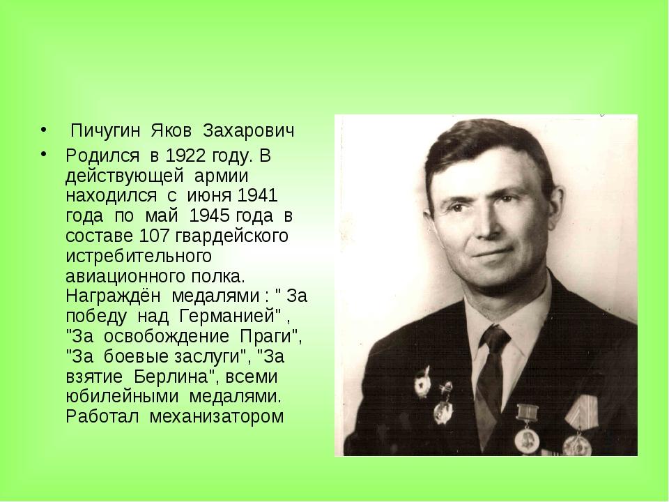Пичугин Яков Захарович Родился в 1922 году. В действующей армии находился с...