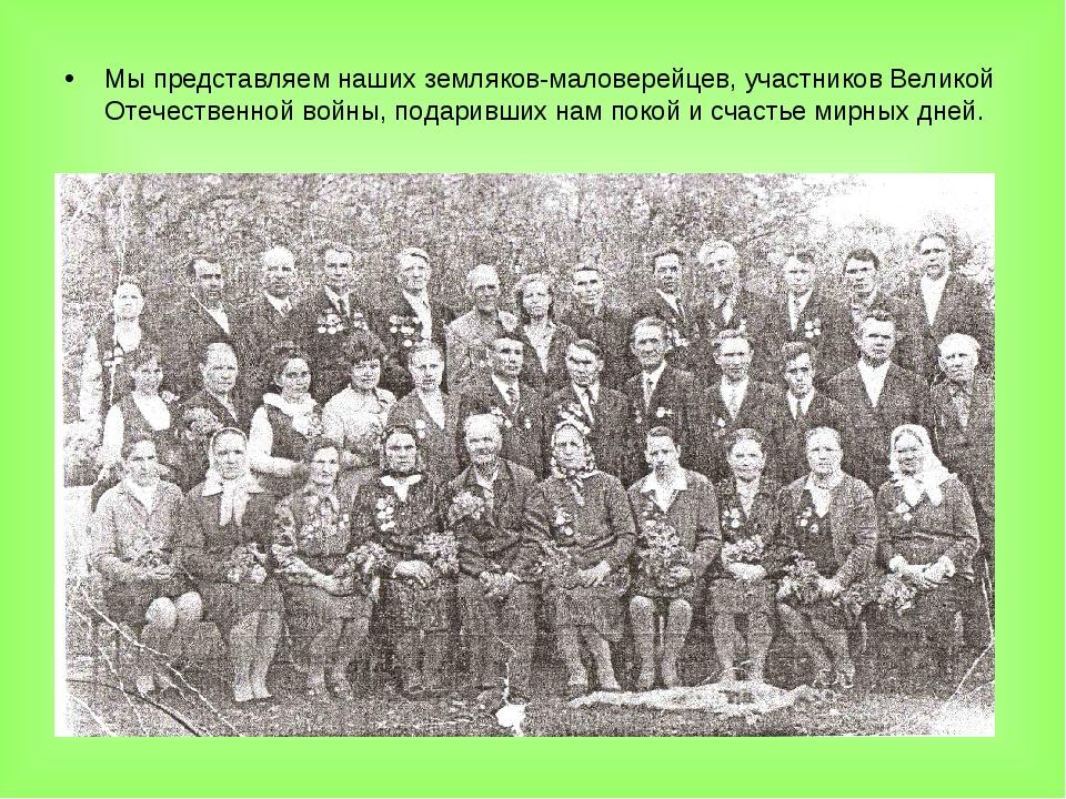 Мы представляем наших земляков-маловерейцев, участников Великой Отечественной...