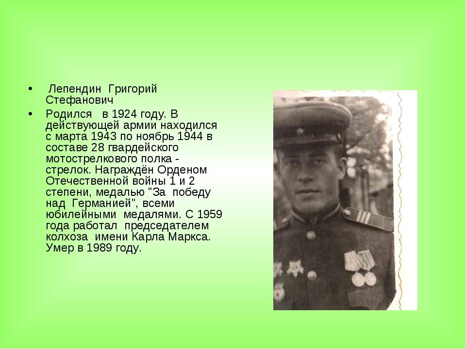 Лепендин Григорий Стефанович Родился в 1924 году. В действующей армии находи...