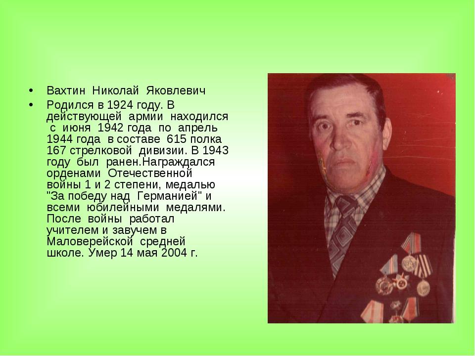 Вахтин Николай Яковлевич Родился в 1924 году. В действующей армии находился с...