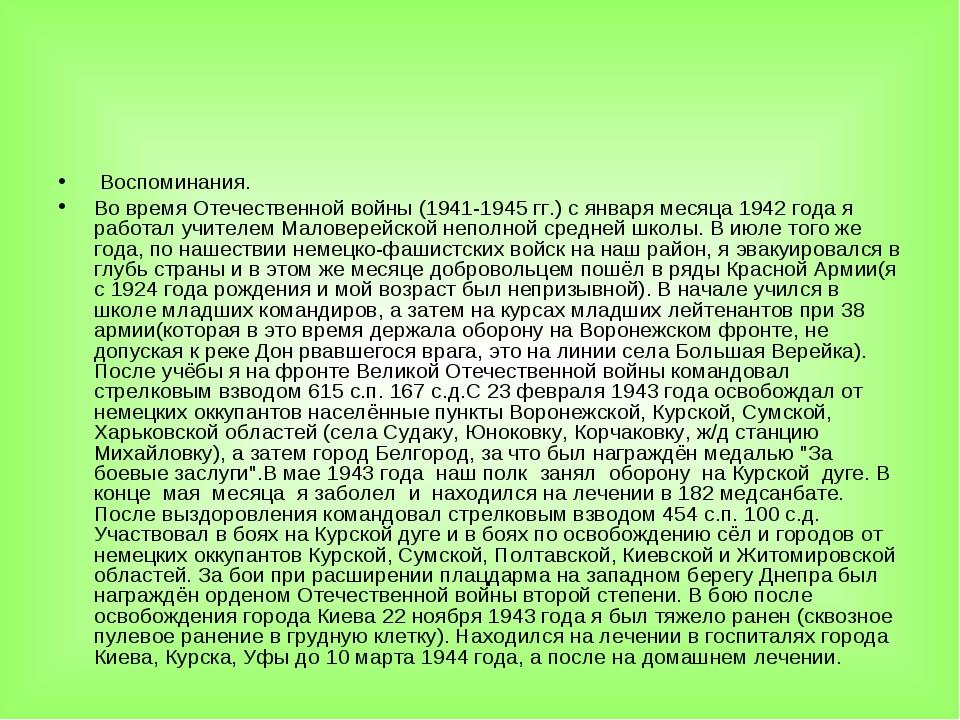 Воспоминания. Во время Отечественной войны (1941-1945 гг.) с января месяца 1...