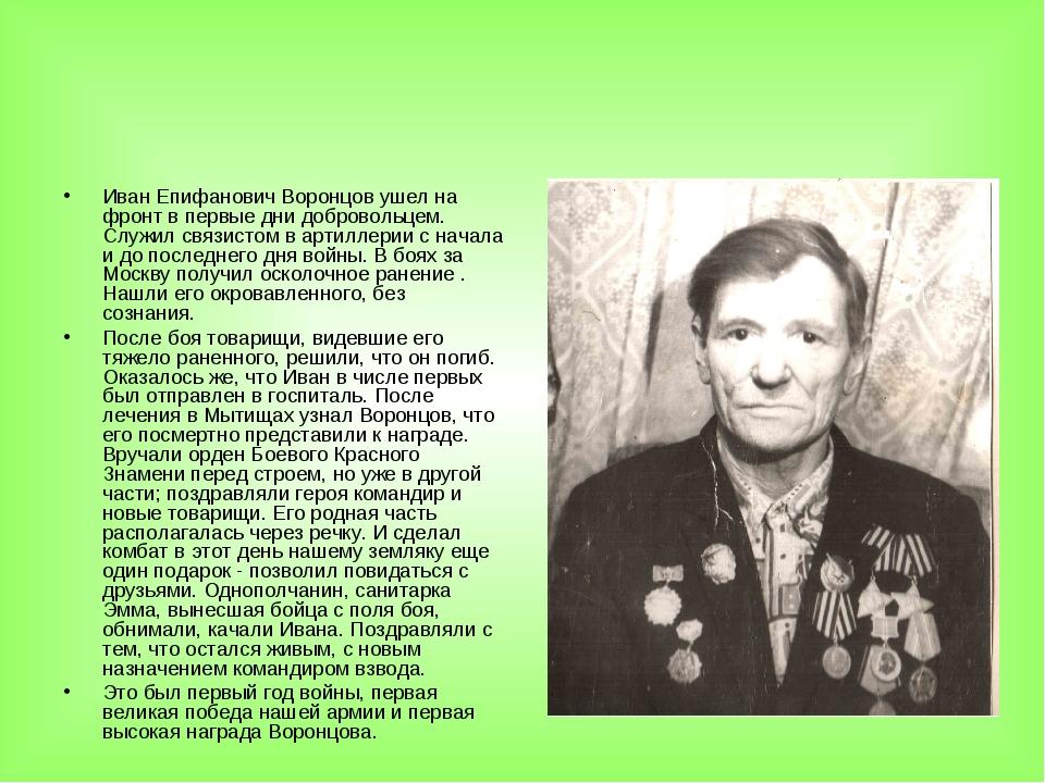 Иван Епифанович Воронцов ушел на фронт в первые дни добровольцем. Служил связ...
