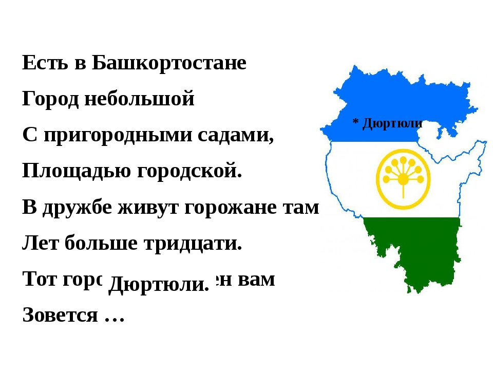 Есть в Башкортостане Город небольшой С пригородными садами, Площадью городск...