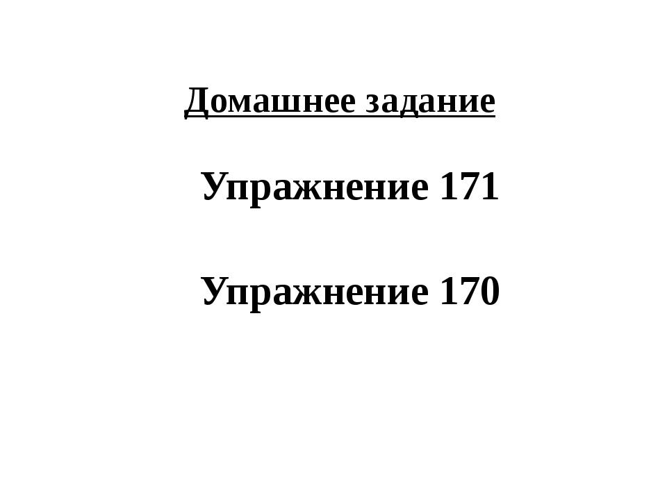 Домашнее задание Упражнение 171 Упражнение 170