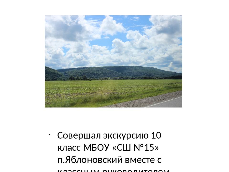 Путешествие по красивейшим местам Республики Адыгея Совершал экскурсию 10 кла...