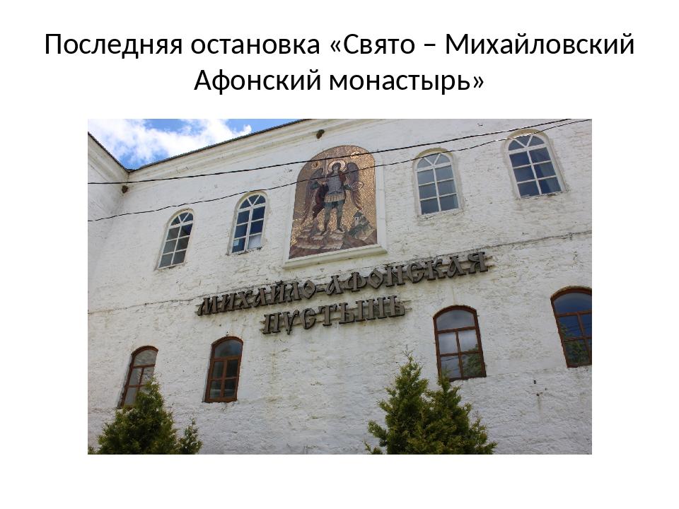 Последняя остановка «Свято – Михайловский Афонский монастырь»