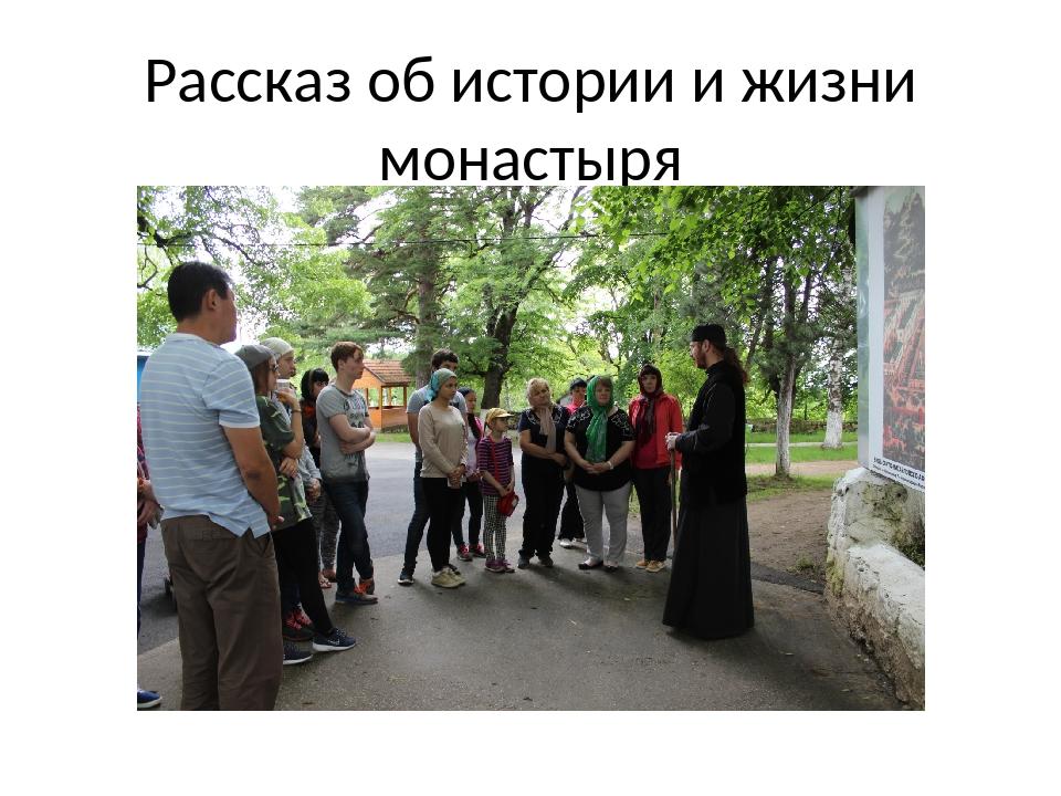 Рассказ об истории и жизни монастыря