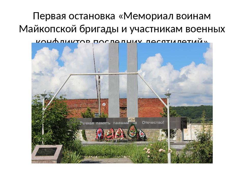 Первая остановка «Мемориал воинам Майкопской бригады и участникам военных кон...