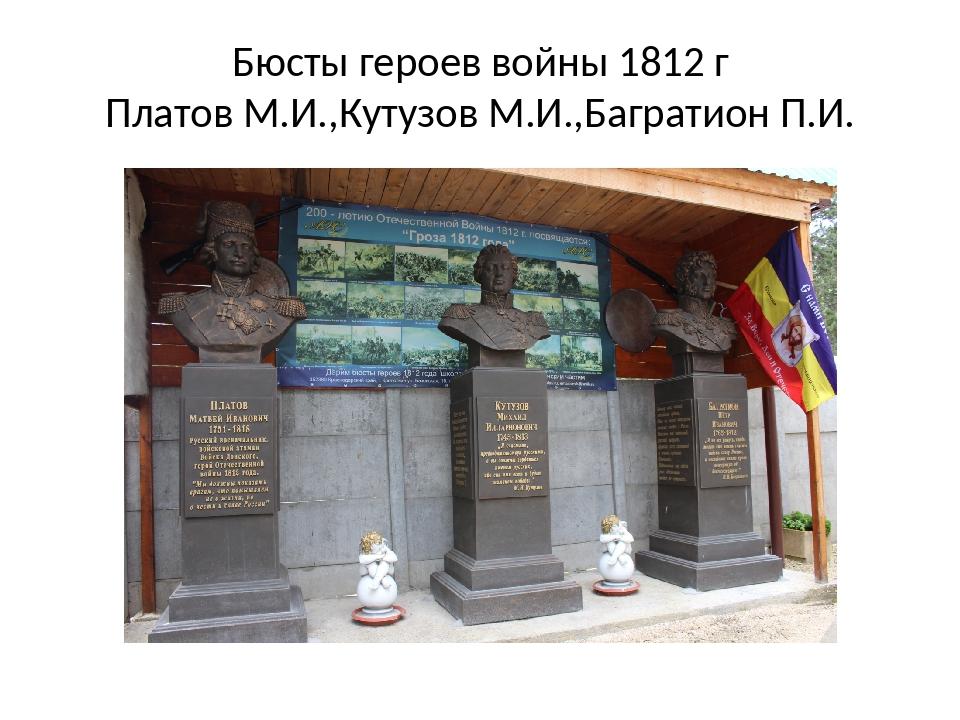Бюсты героев войны 1812 г Платов М.И.,Кутузов М.И.,Багратион П.И.