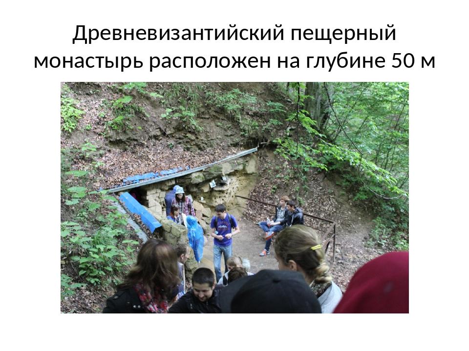 Древневизантийский пещерный монастырь расположен на глубине 50 м