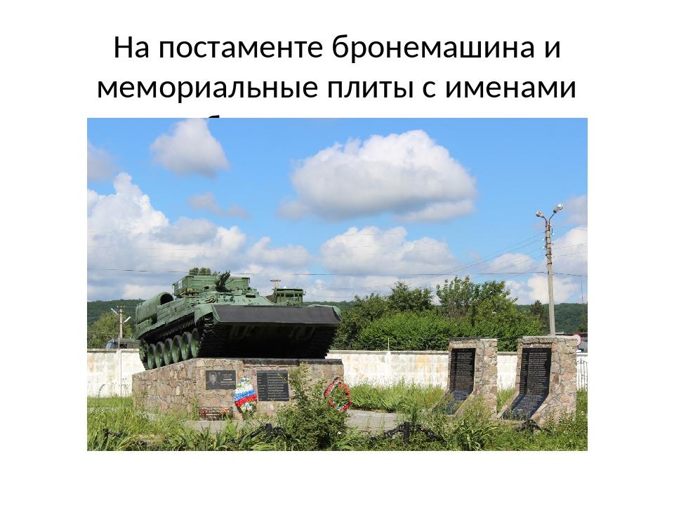 На постаменте бронемашина и мемориальные плиты с именами погибших военнослужа...
