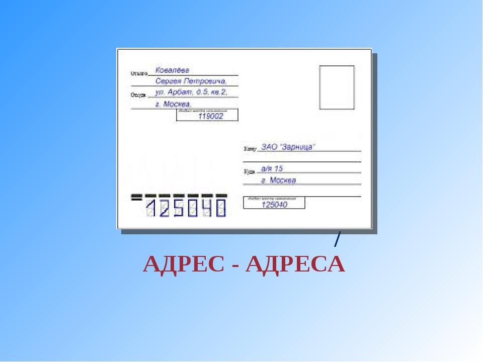 Почтовый адрес в картинках