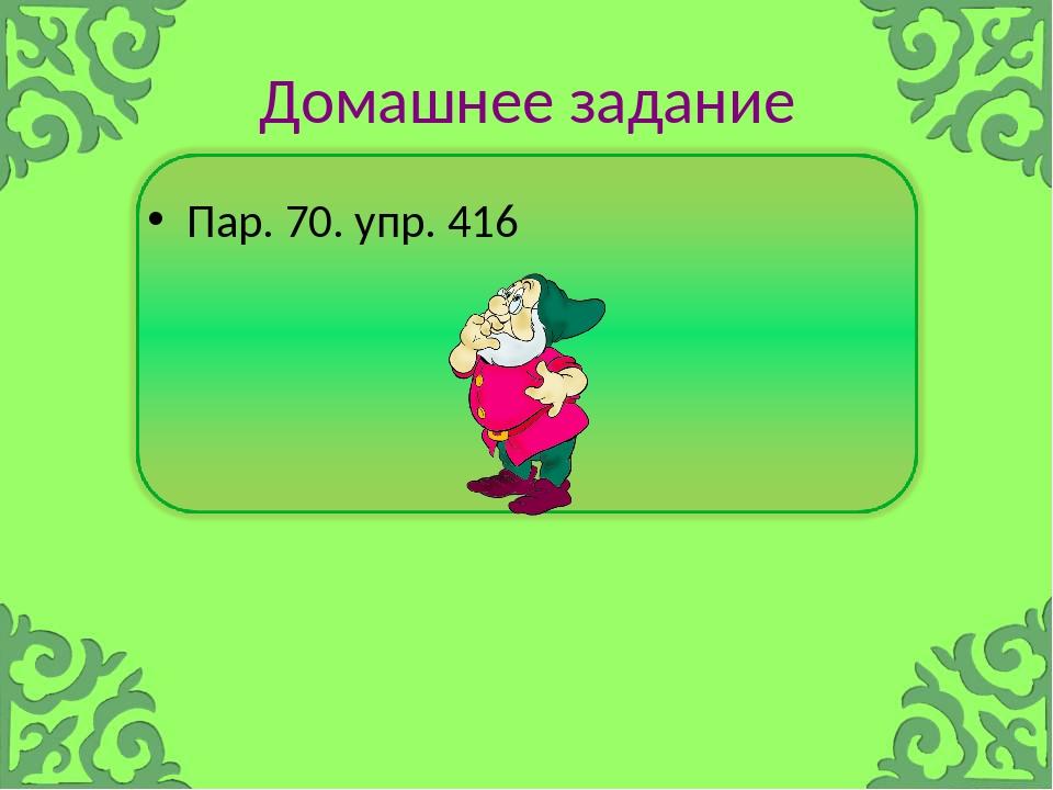 Домашнее задание Пар. 70. упр. 416