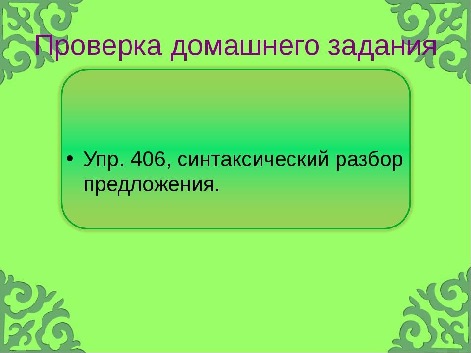 Проверка домашнего задания Упр. 406, синтаксический разбор предложения.