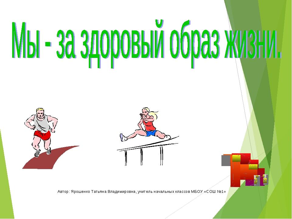 Автор: Ярошенко Татьяна Владимировна, учитель начальных классов МБОУ «СОШ №1»
