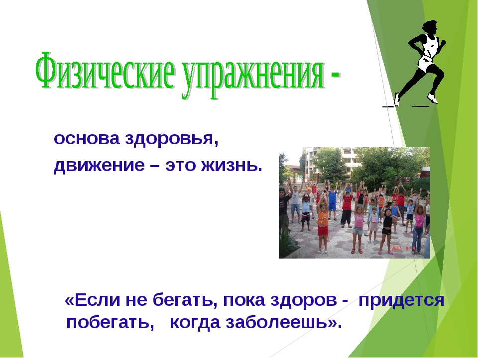 основа здоровья, движение – это жизнь. «Если не бегать, пока здоров - придет...