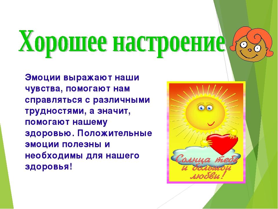 Эмоции выражают наши чувства, помогают нам справляться с различными трудност...