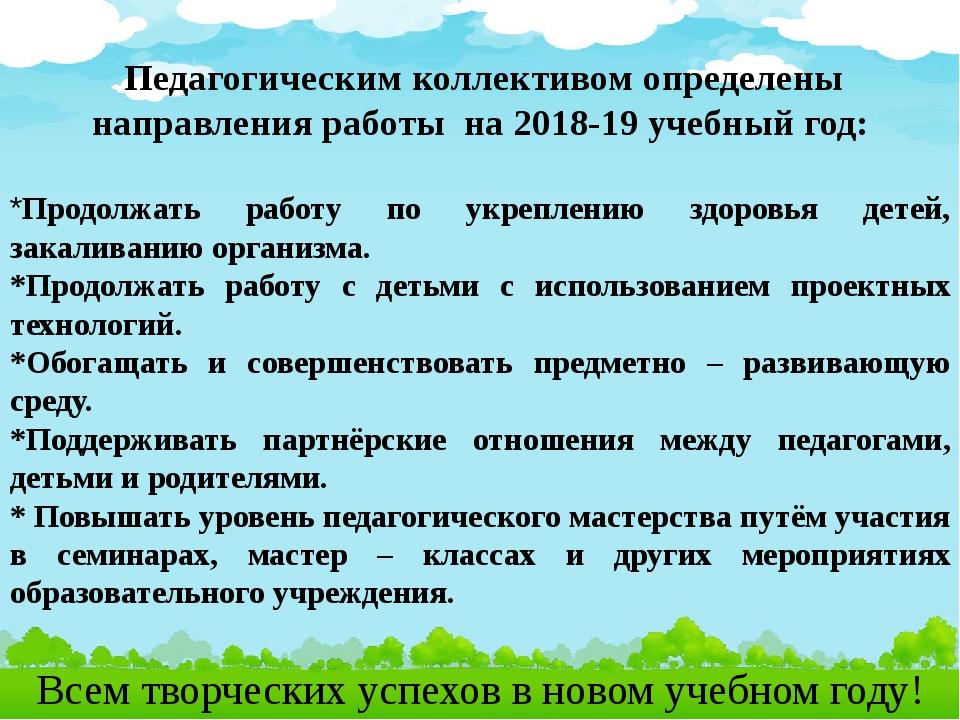Педагогическим коллективом определены направления работы на 2018-19 учебный...