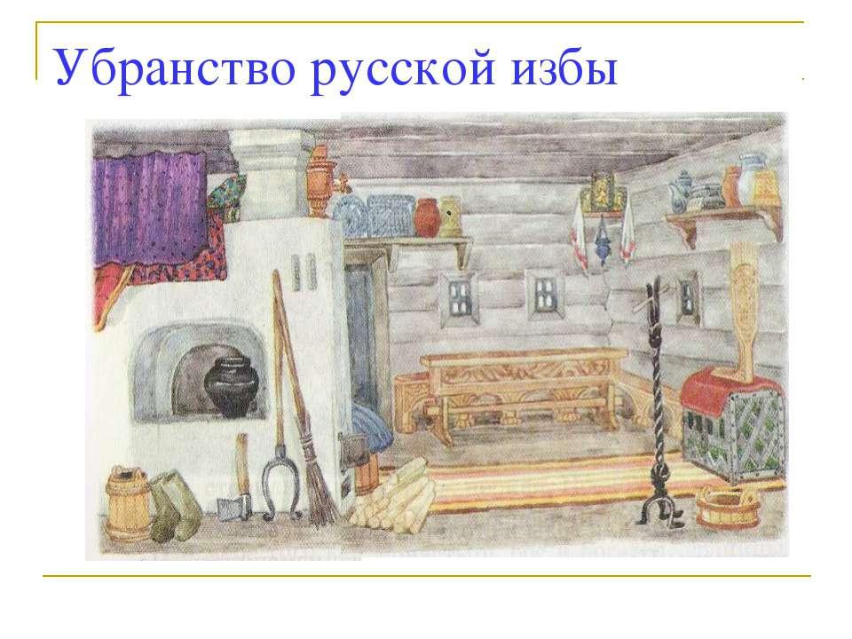 Картинка для детей горницы