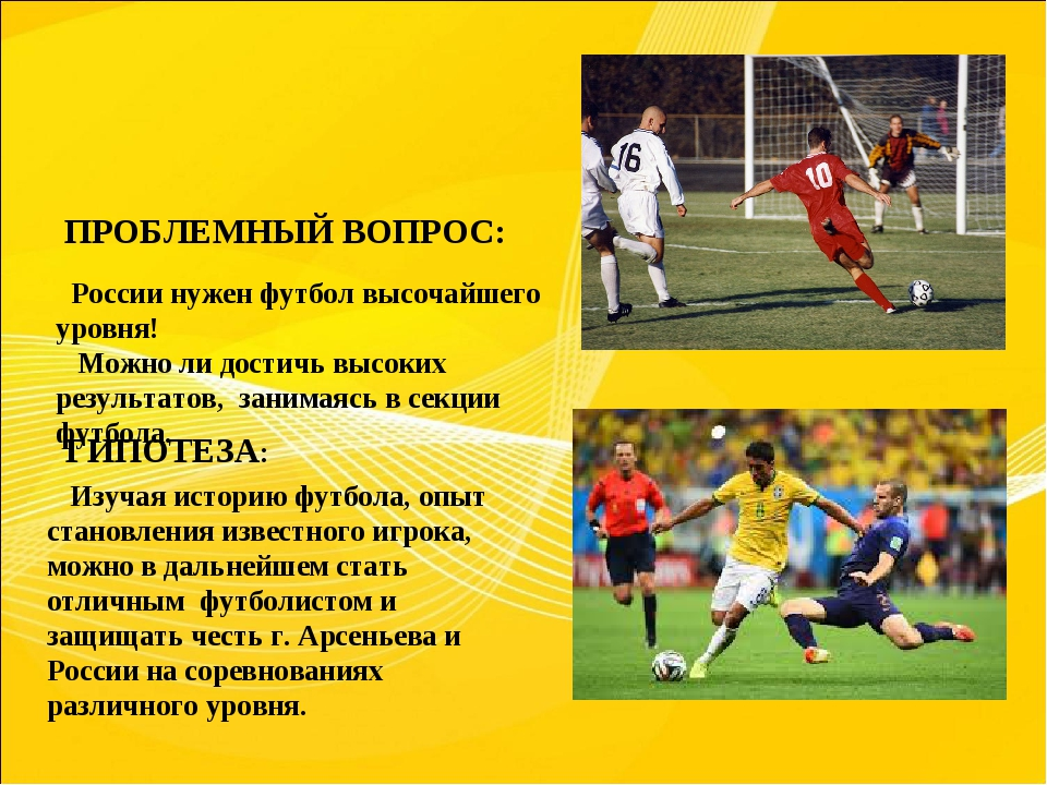 Дипломная работа по физической культуре футбол 1889