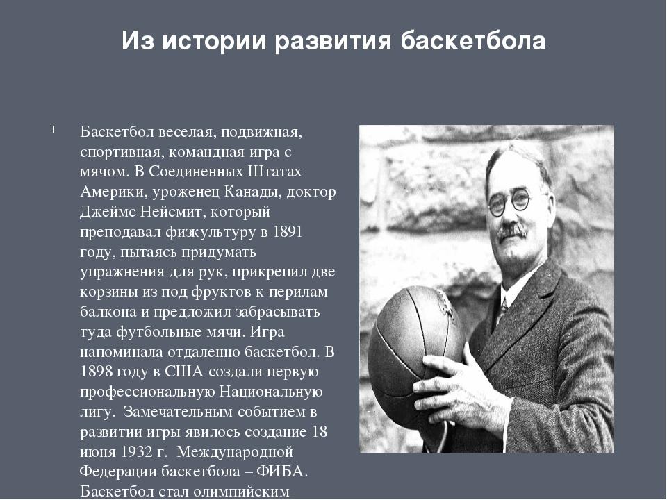 Из истории развития баскетбола Баскетбол веселая, подвижная, спортивная, кома...