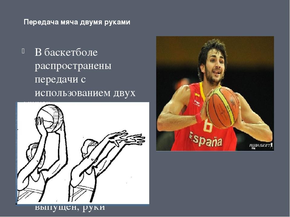 Передача мяча двумя руками В баскетболе распространены передачи с использован...