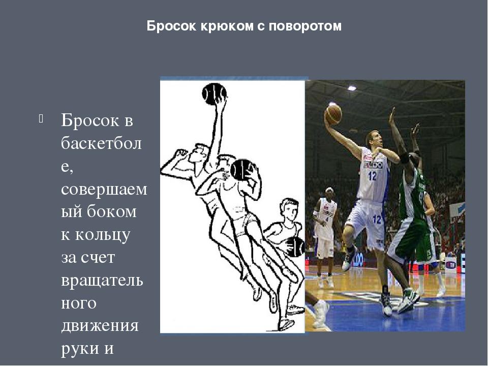 Бросок крюком с поворотом Бросок в баскетболе, совершаемый боком к кольцу за...
