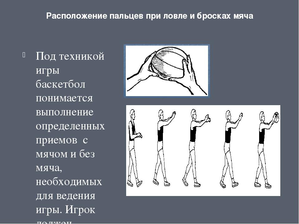 Расположение пальцев при ловле и бросках мяча Под техникой игры баскетбол пон...