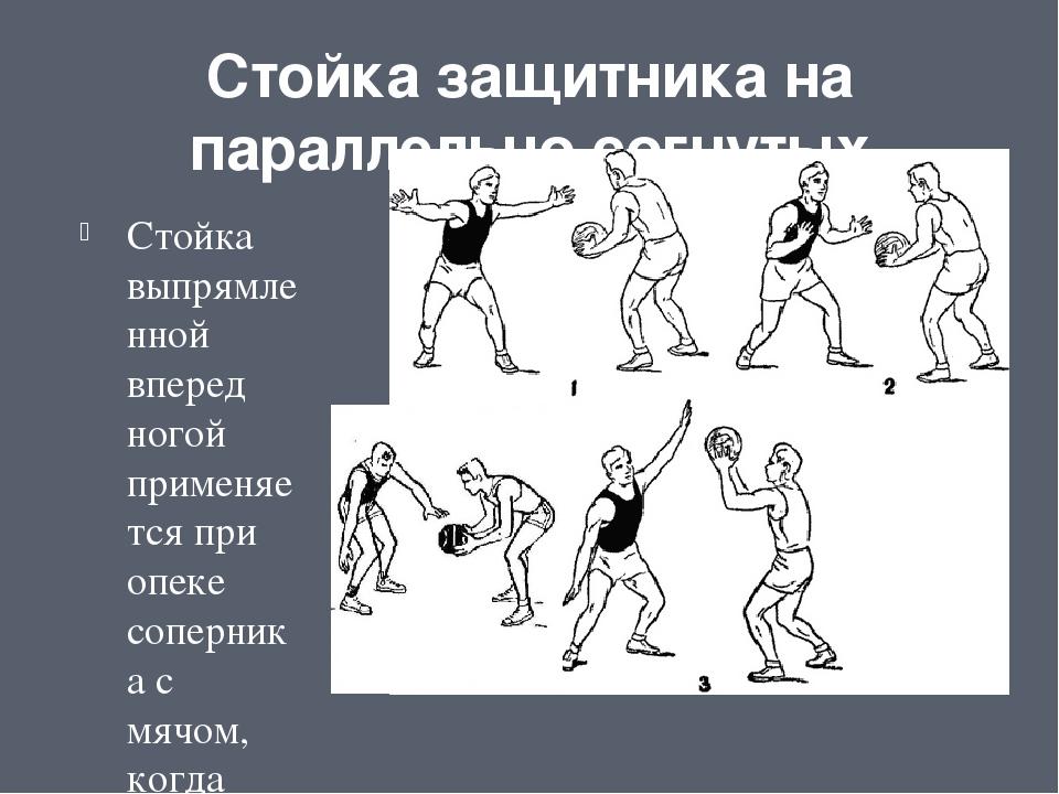 Стойка защитника на параллельно согнутых ногах Стойка выпрямленной вперед ног...