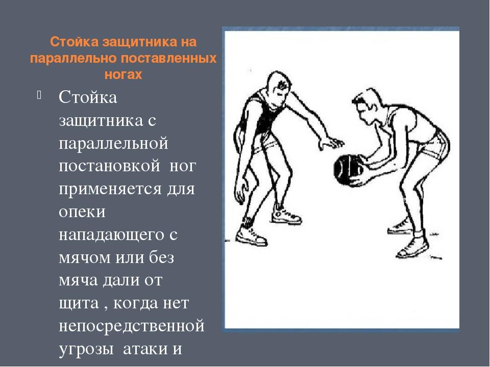 Стойка защитника на параллельно поставленных ногах Стойка защитника с паралле...