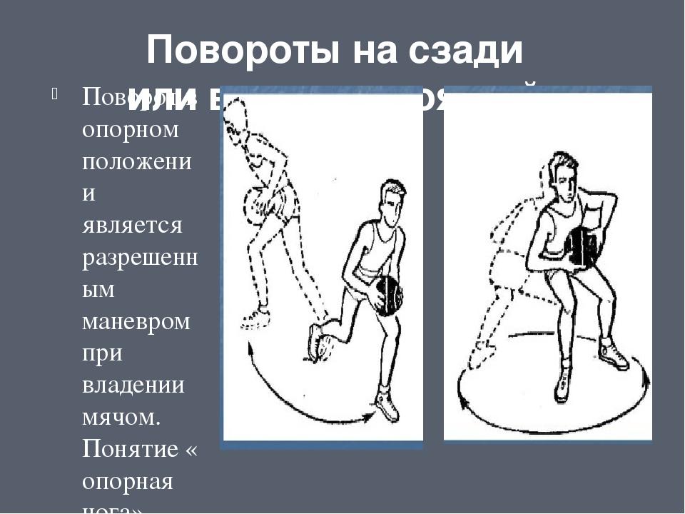 Повороты на сзади или впередистоящей ноге. Поворот в опорном положении являет...
