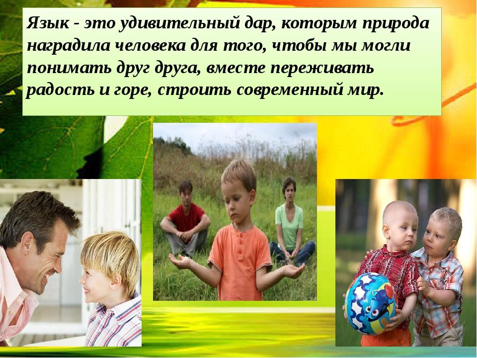 Язык - это удивительный дар, которым природа наградила человека для того, что...