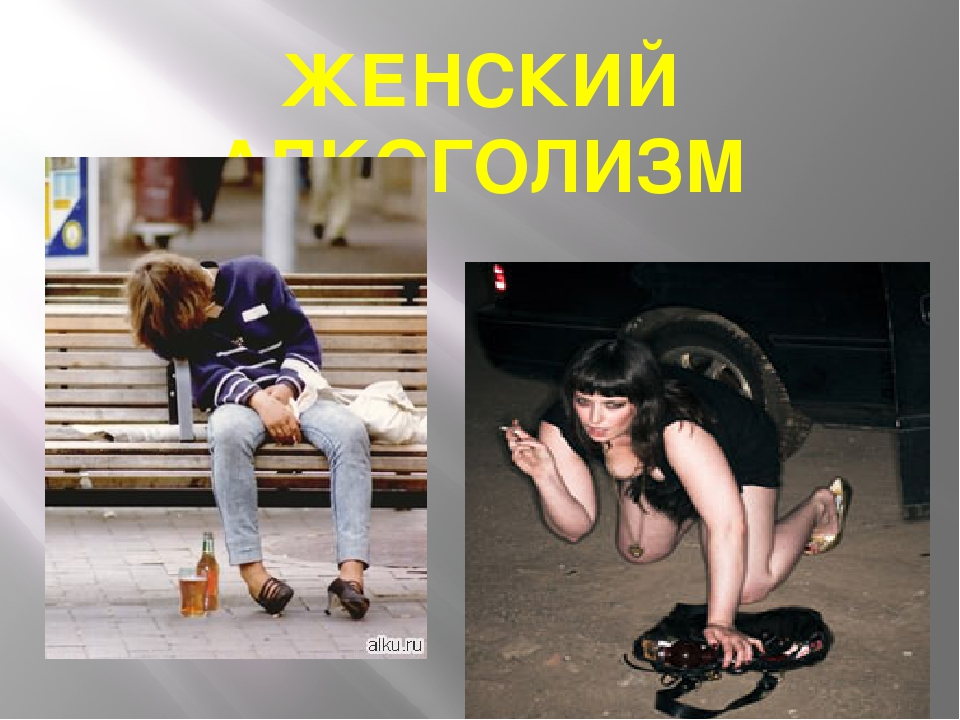 женский алкоголизм фото приколы также благодарен любую
