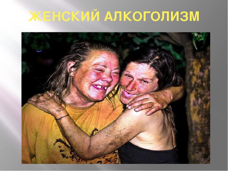 отделки женский алкоголизм фото приколы сходятся мнении, что