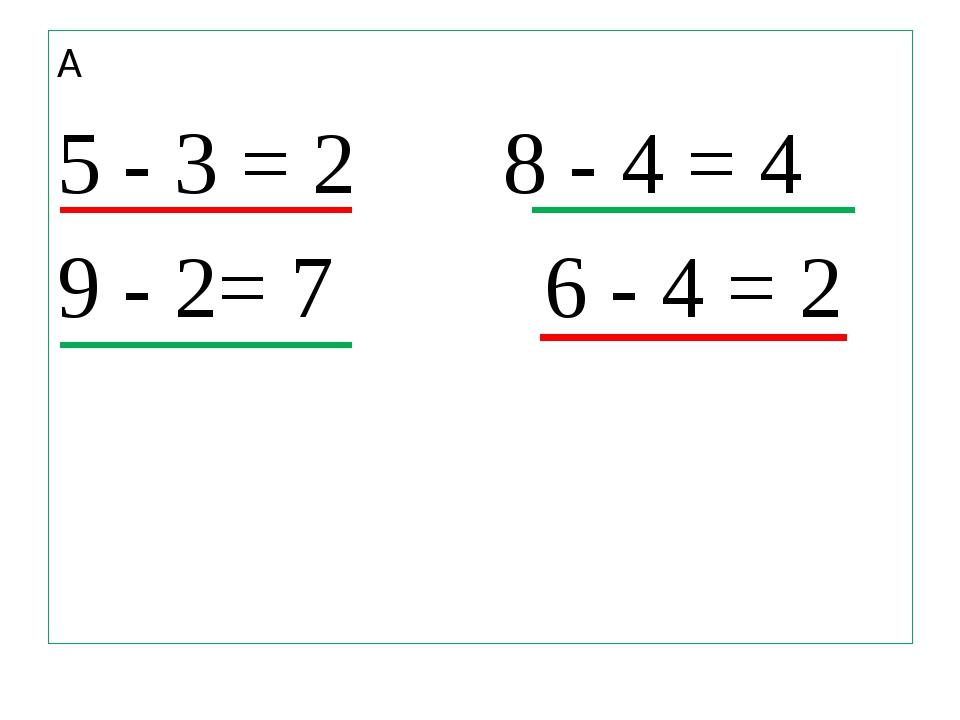 5 - 3 = 2 8 - 4 = 4 9 - 2= 7 6 - 4 = 2