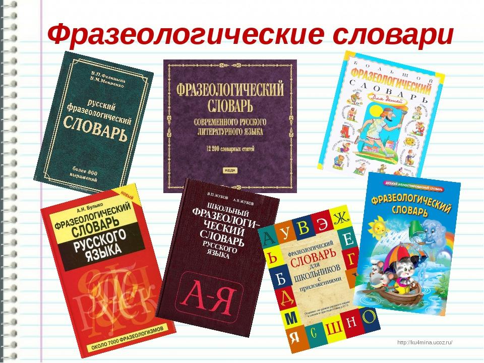 Словарь фразеологизмов картинки