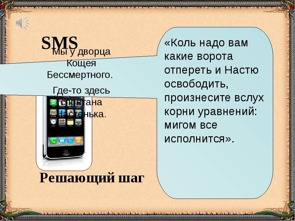 SMS от Бабы-Яги «Коль надо вам какие ворота отпереть и Настю освободить, про...