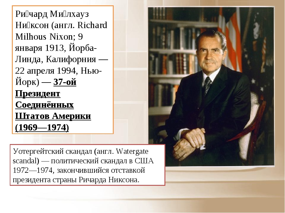 Ри́чард Ми́лхауз Ни́ксон (англ. Richard Milhous Nixon; 9 января 1913, Йорба-Л...