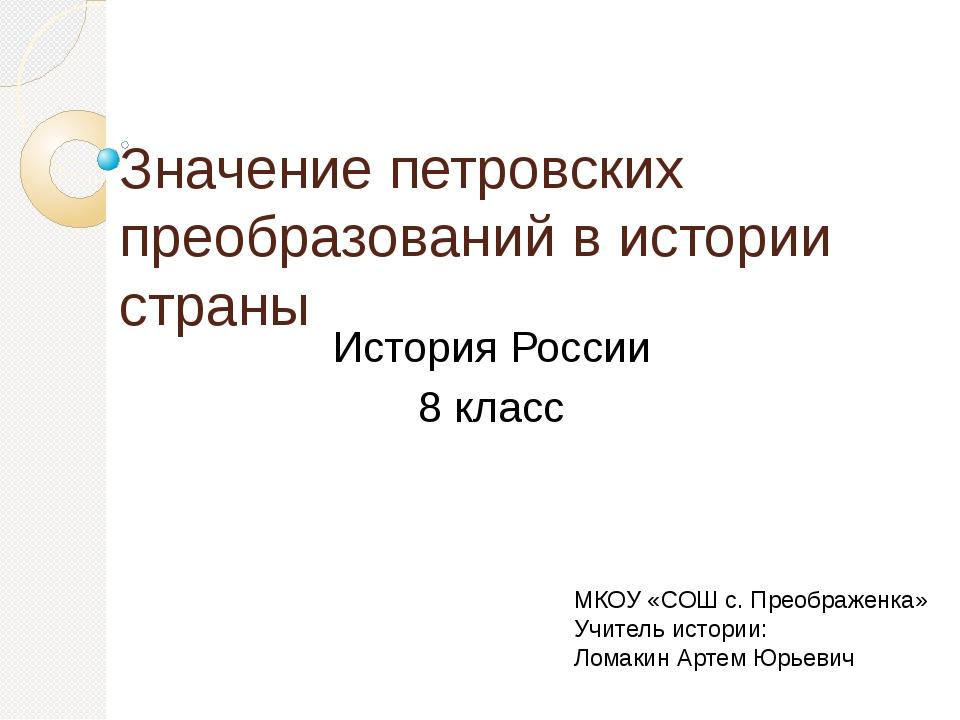 Значение петровских преобразований в истории страны История России 8 класс МК...